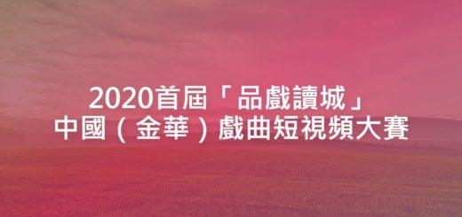 2020首屆「品戲讀城」中國(金華)戲曲短視頻大賽