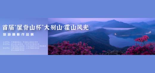 2020首屆「屋脊山杯」大別山.霍山風光旅遊攝影作品展