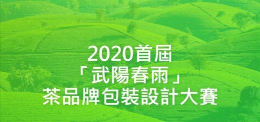 2020首屆「武陽春雨」茶品牌包裝設計大賽