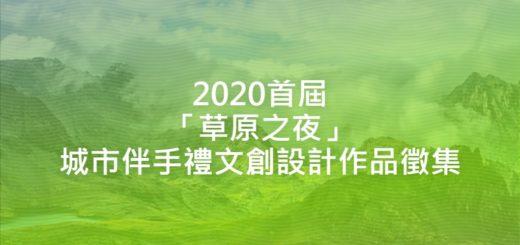 2020首屆「草原之夜」城市伴手禮文創設計作品徵集