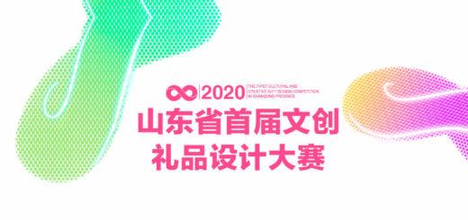 2020首屆山東省文創禮品設計大賽