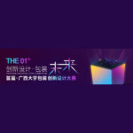 2020「創新設計。包裝未來」首屆廣西大學包裝創新設計大賽