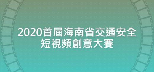 2020首屆海南省交通安全短視頻創意大賽