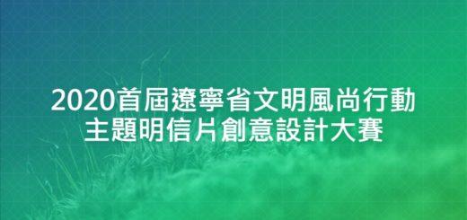 2020首屆遼寧省文明風尚行動主題明信片創意設計大賽