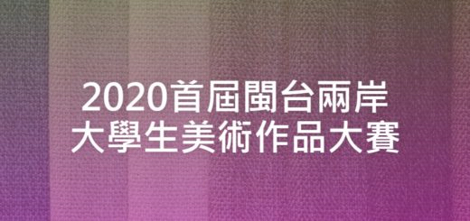 2020首屆閩台兩岸大學生美術作品大賽