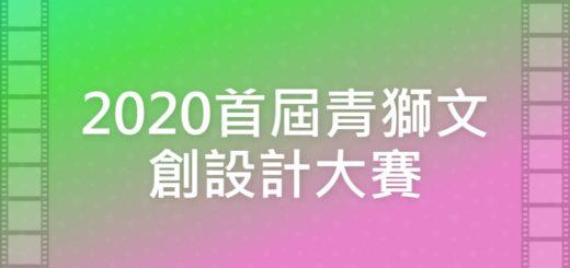 2020首屆青獅文創設計大賽