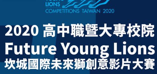 2020高中職暨大專校院 Future Young Lions 坎城國際未來獅創意影片大賽