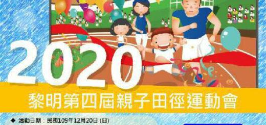 2020黎明第四屆臺體盃親子田徑運動會