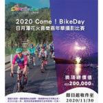 2020 Come!BikeDay 日月潭花火音樂嘉年華攝影比賽
