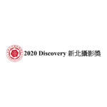 2020 Discovery 第七屆新北攝影獎