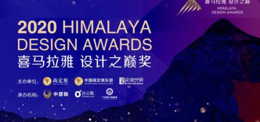2020 Himalaya Design Awards 喜馬拉雅.設計之巔獎