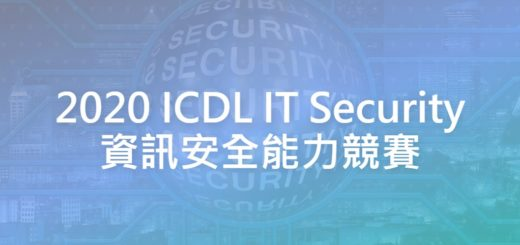2020 ICDL IT Security 資訊安全能力競賽