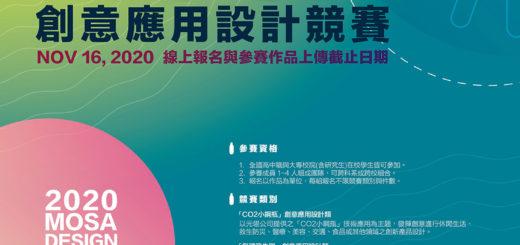 2020 MOSA 創意應用設計競賽