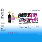 2020 OBEG 服裝創新創意設計大賽