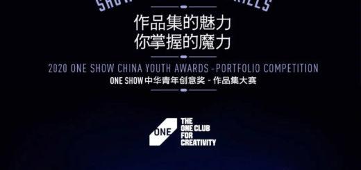 2020 ONE SHOW 中華青年創意獎作品集大賽