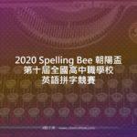 2020 Spelling Bee 朝陽盃第十屆全國高中職學校英語拼字競賽