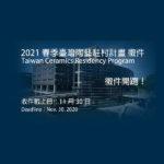 2021「奇幻花園」春季臺灣陶藝駐村計畫