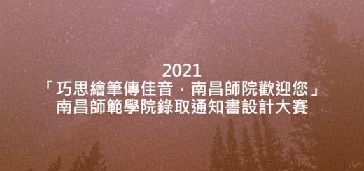 2021「巧思繪筆傳佳音,南昌師院歡迎您」南昌師範學院錄取通知書設計大賽