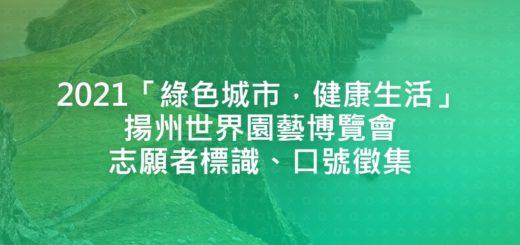 2021「綠色城市,健康生活」揚州世界園藝博覽會志願者標識、口號徵集