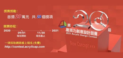 2021第二十屆壓克力創意設計競賽2021第二十屆壓克力創意設計競賽