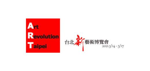 2021第十一屆台北新藝術博覽會.國際藝術家大獎賽