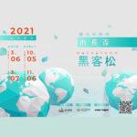 2021臺北市政府市長盃資料應用黑客松