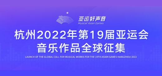2022「亞運好聲音」第十九屆杭州亞洲運動會.音樂作品大賽