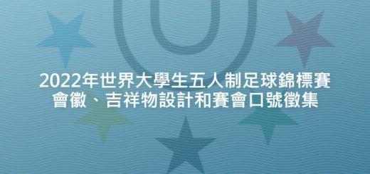 2022年世界大學生五人制足球錦標賽會徽、吉祥物設計和賽會口號徵集