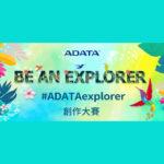 #ADATAexplorer 創作大賽