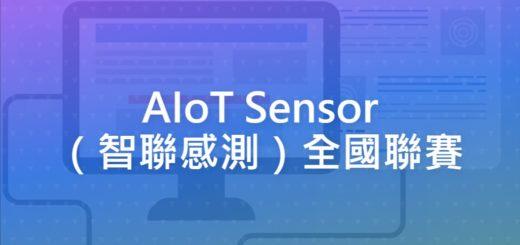 AIoT Sensor(智聯感測)全國聯賽