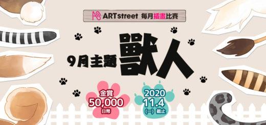 ART street 每月插畫比賽。九月主題「獸人」