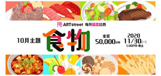 ART street 每月插畫比賽。十月主題「食物」