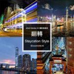 ASUS Mobile HK「翻轉 Staycation Style」攝影比賽
