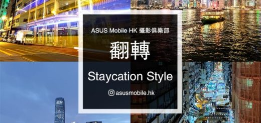 ASUS Mobile HK「翻轉 Staycation Style」攝影比賽