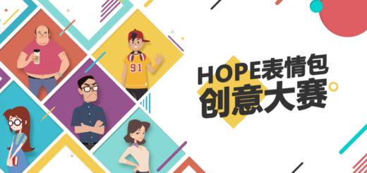 HOPE表情包創意大賽