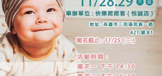 JOY PLAZA 悦誠廣場。寶寶爬爬樂