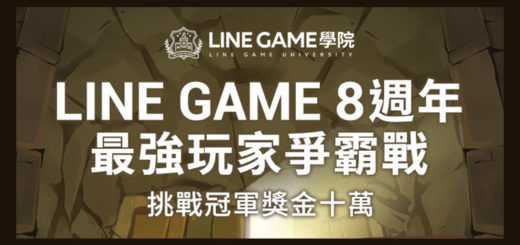 LINE GAME 8 週年最強玩家爭霸戰