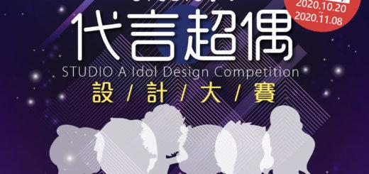 STUDIO A 代言超偶設計大賽