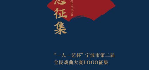 「一人一藝杯」寧波市全民戲曲大賽標誌(LOGO)徵集活動