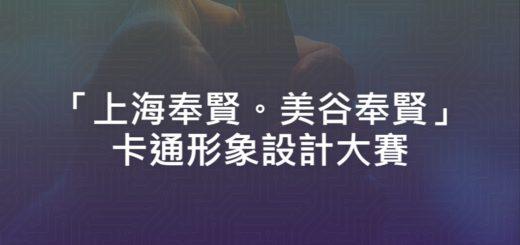 「上海奉賢。美谷奉賢」卡通形象設計大賽