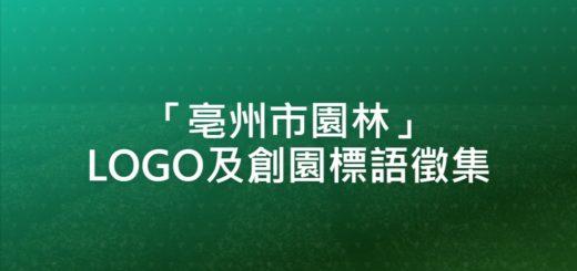 「亳州市園林」LOGO及創園標語徵集