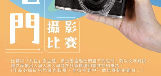 「共住」屯門攝影比賽