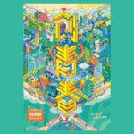 中國青年公益創意大賽「連花伴青春」連花清瘟策略單