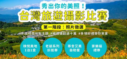 「台灣好日子」攝影比賽