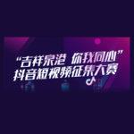 「吉祥泉港.你我同心」抖音短視頻徵集大賽