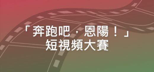 「奔跑吧,恩陽!」短視頻大賽
