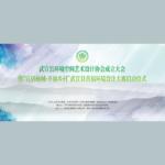 「宜居仙城.幸福鄉村」武宣縣首屆環境設計大賽