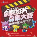 「尋找熱愛玩具的你!」oneone玩玩創意影片募集大賽