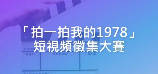 「拍一拍我的1978」短視頻徵集大賽