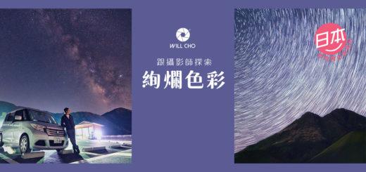 「日本總有再去的理由.跟攝影師探索絢爛色彩」心得分享